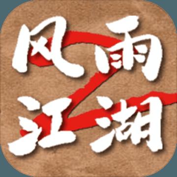 �L雨江湖2游��1.0 文字版