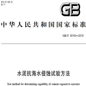 GB�MT 38140-2019 水泥抗海水侵蚀试验方法PDF免费版