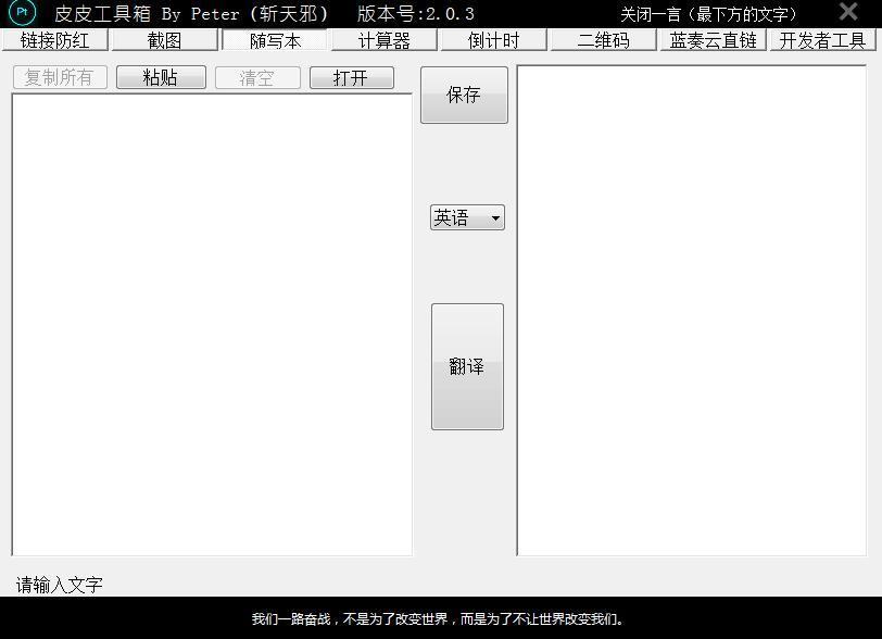 皮皮工具箱软件截图1