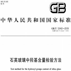 GB�MT 12442-2019 石英玻璃中羟基含量检验方法PDF免费版