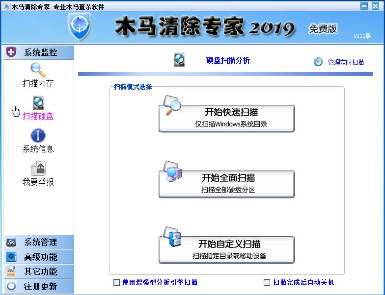 木马清除专家2019截图1