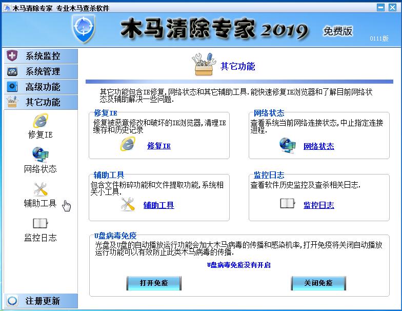 木马清除专家2019截图4