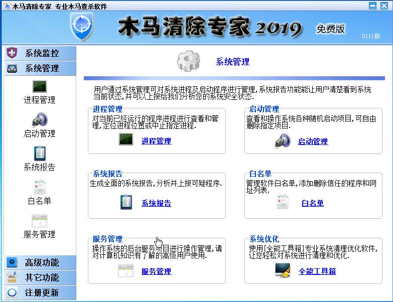 木马清除专家2019截图2