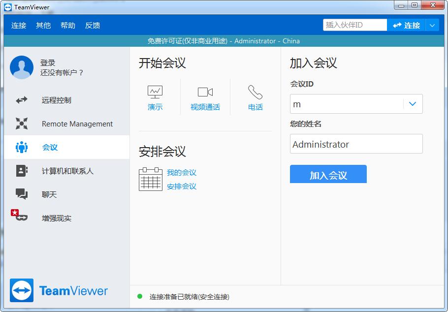 TeamViewer�h程控制�件截�D1