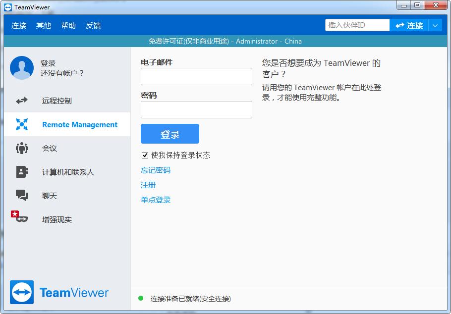 TeamViewer�h程控制�件截�D2