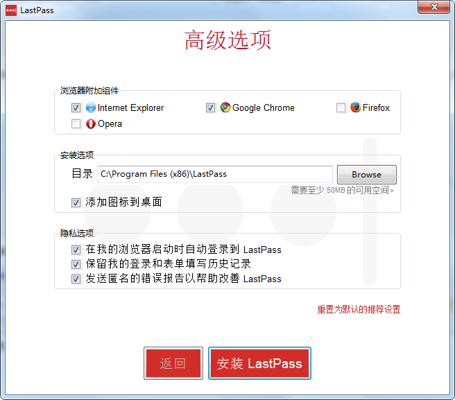 上网密码管理工具(Lastpass)截图1