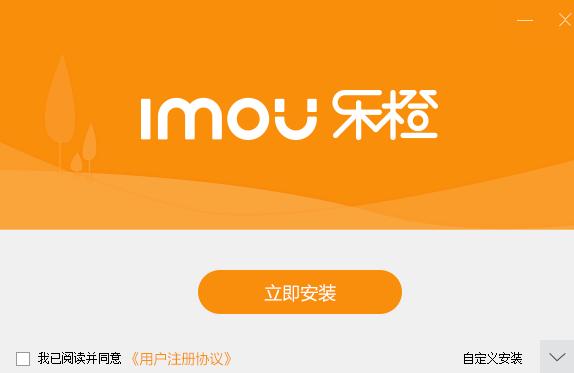 乐橙PC客户端截图2