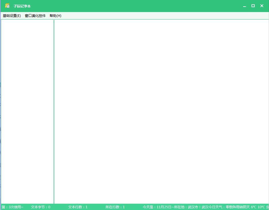 子辰记事本软件截图0