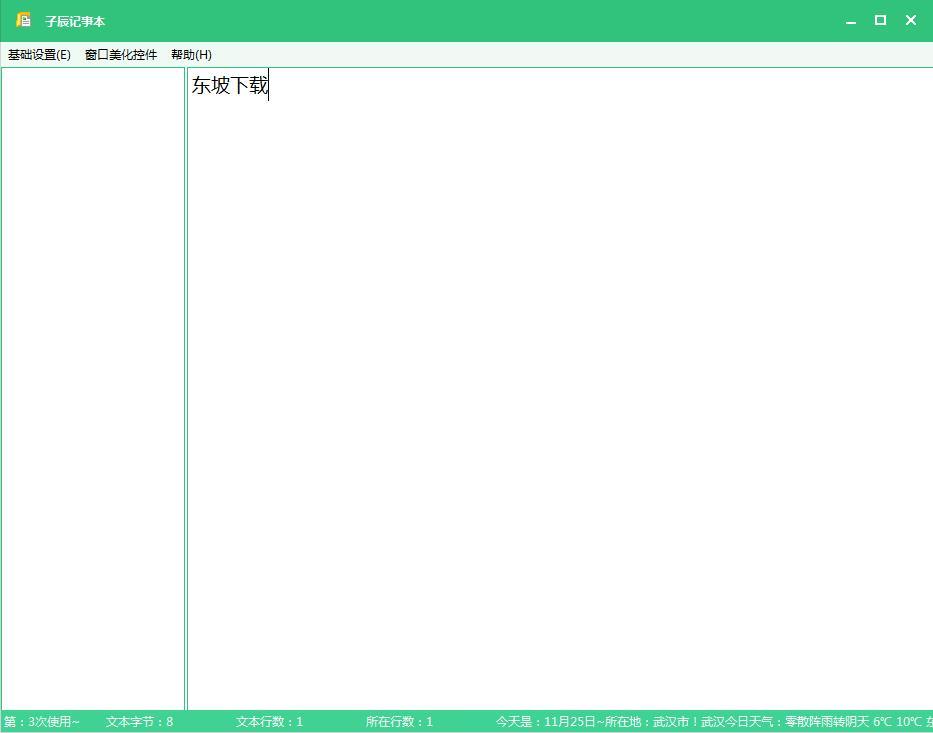 子辰记事本软件截图1