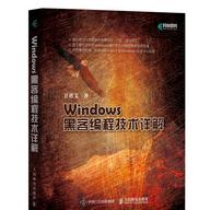 window黑客编程技术详解pdf扫描版