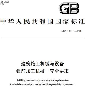 GB�MT38176-2019建筑施工机械与设备钢筋加工机械安全要求PDF免费版