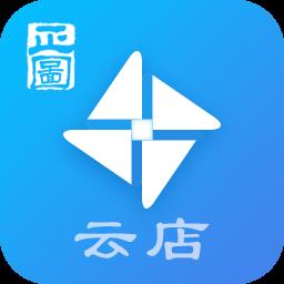 正图云店app(店铺管理)
