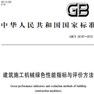 GB�MT 38197-2019 建筑施工机械绿色性能指标与评价方法PDF免费版