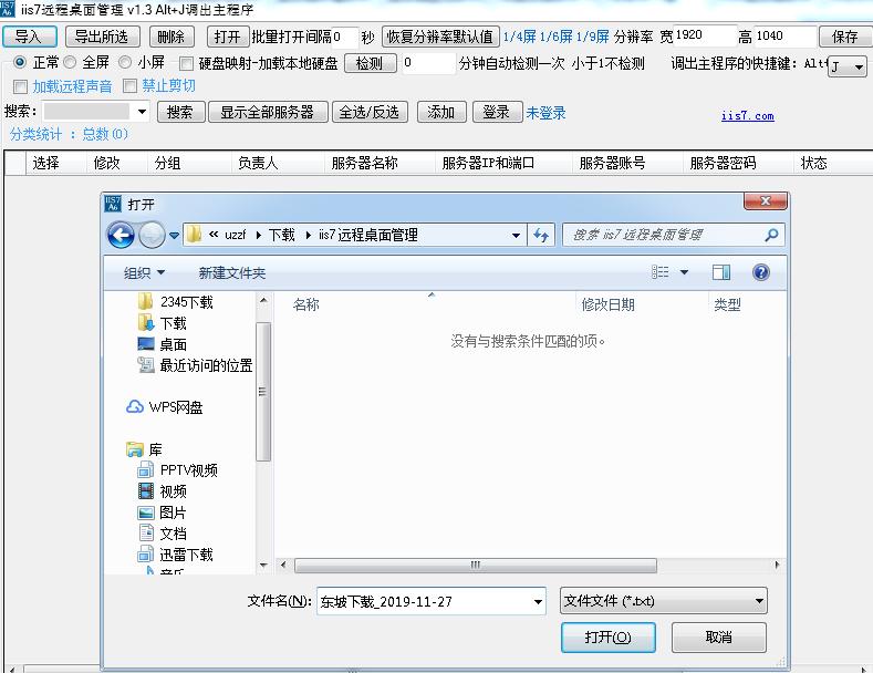 iis7远程桌面连接工具截图0