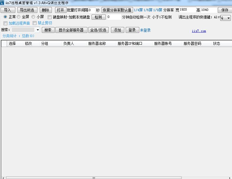 iis7远程桌面连接工具截图1