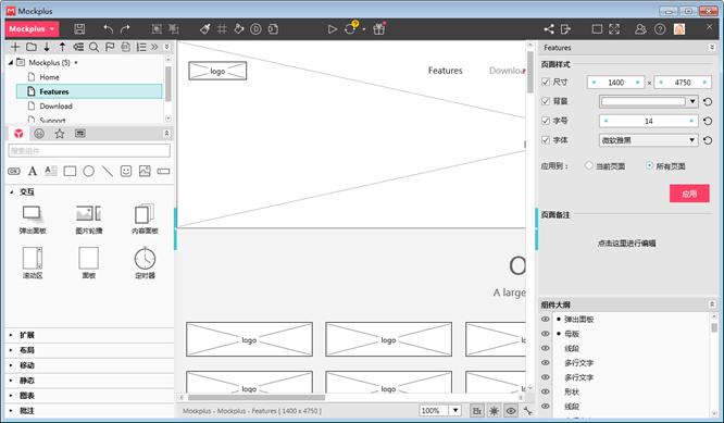摩客(mockplus)原型图设计工具截图0