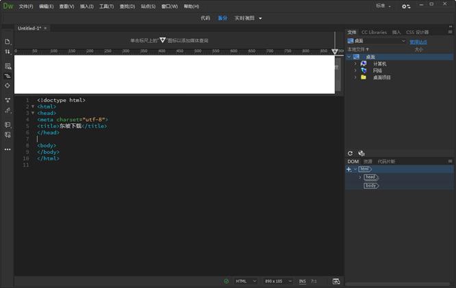 Adobe Dreamweaver CC2019截图0