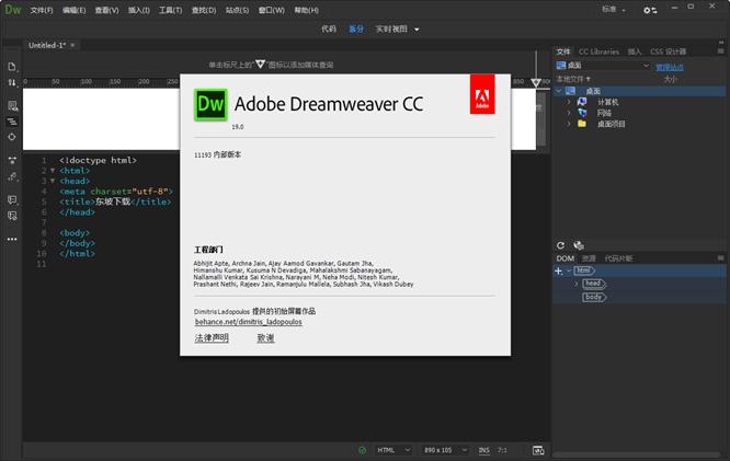 Adobe Dreamweaver CC2019截图1