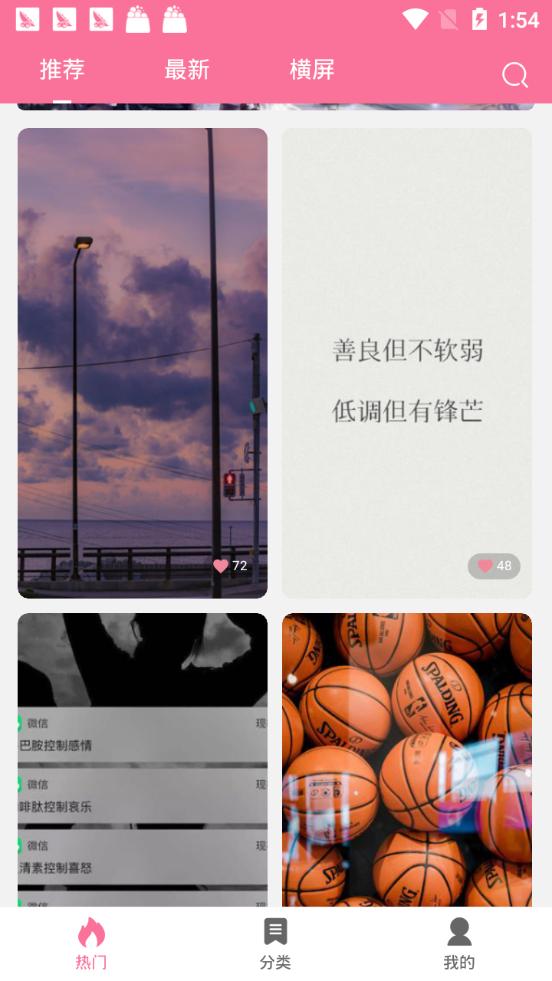 OwO壁纸app最新版截图