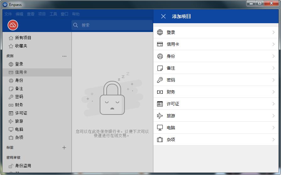 Enpass密码管理工具截图1