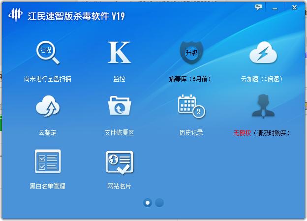 江民速智版杀毒软件截图0