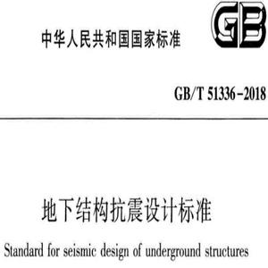 GB/T 51336-2018 地下结构抗震设计标准PDF