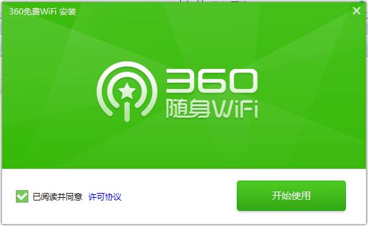 360随身wifi软件截图0