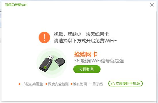 360随身wifi软件截图1