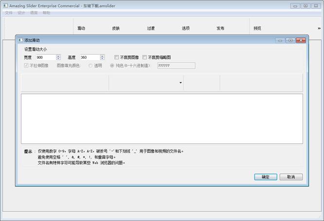 Amazing Slider网页制作工具截图0