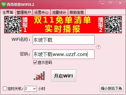 青青草原WiFi电脑版截图0