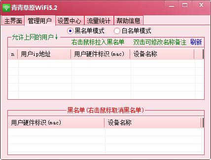 青青草原WiFi电脑版截图1