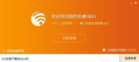 猎豹免费wifi电脑版截图0