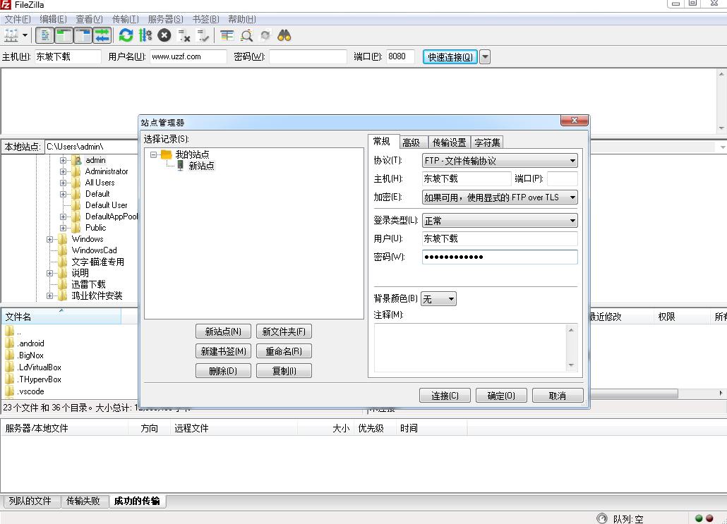 FTP���������(FileZilla Server)��ͼ0