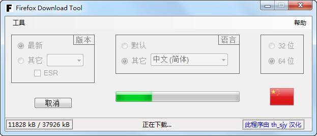 火狐浏览器下载器Firefox Download Tool截图1