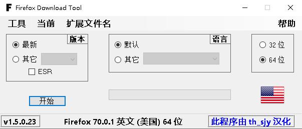 火狐浏览器下载器Firefox Download Tool截图0