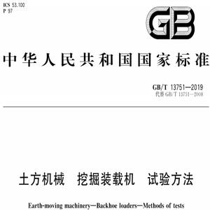 GB/T 13751-2019 土方机械 挖掘装载机 试验方法