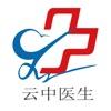 云中医生app1.0.1 苹果版