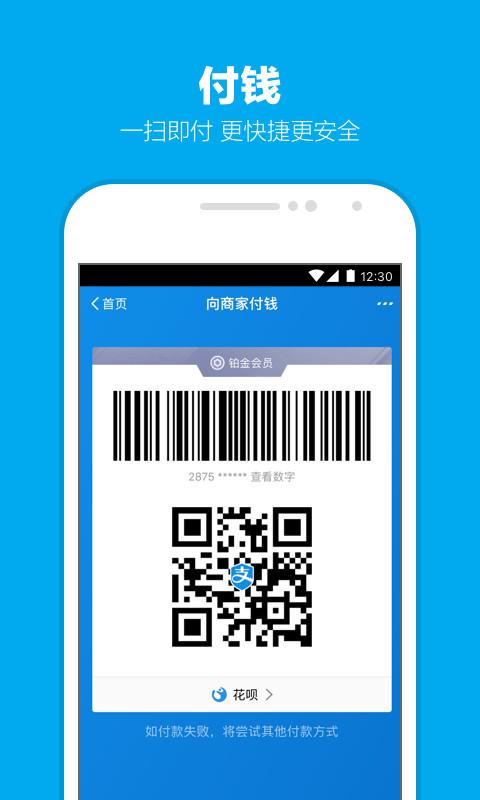 手机版支付宝官方下载截图