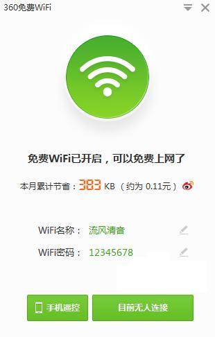 360免费WiFi截图0