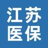 江苏医保app1.0.9 苹果手机版