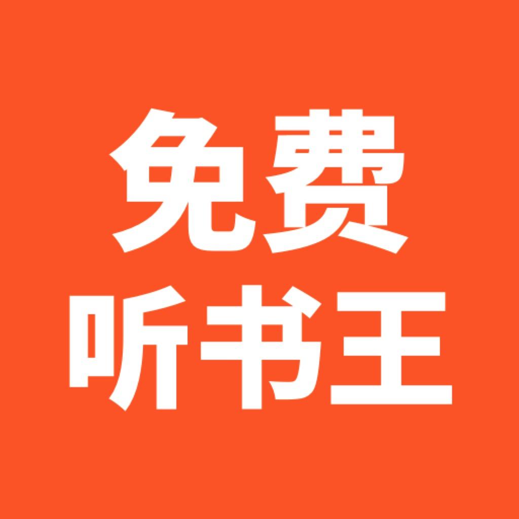 免费听书王app1.0.0 安卓版