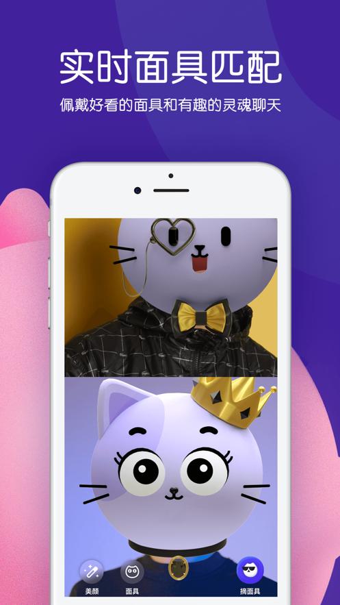 猫呼软件苹果版截图