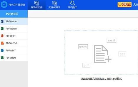 彩虹猪PDF转换器截图0