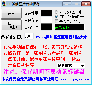 微信图片自动保存工具截图0