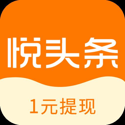 悦头条极速版app4.4.3 最新版