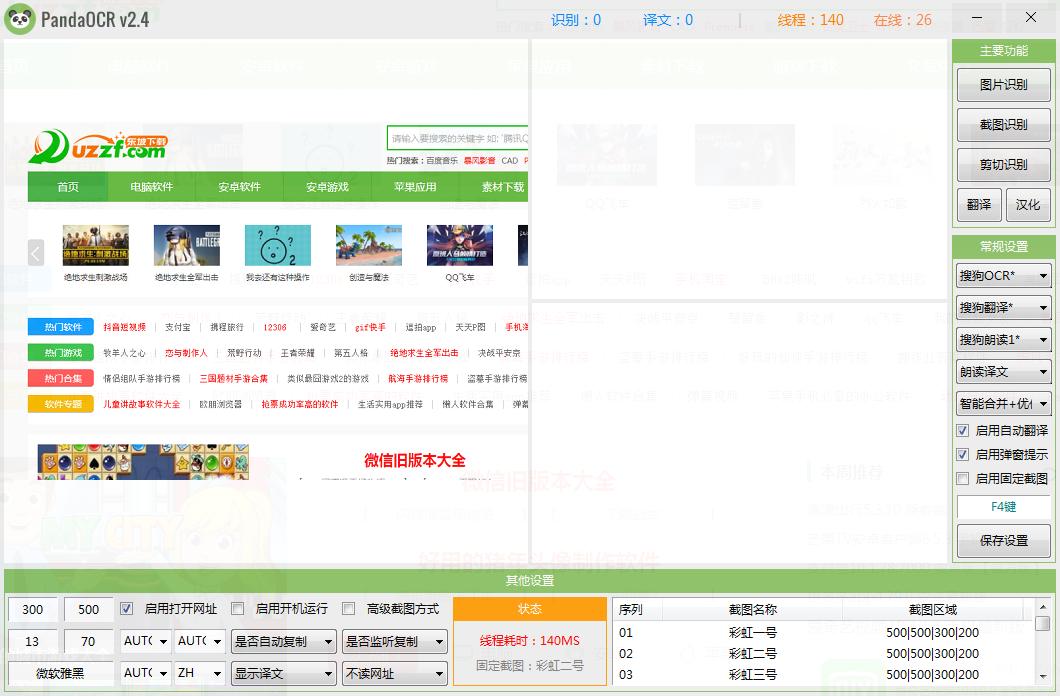 PandaOCR(熊猫OCR文字翻译)截图1