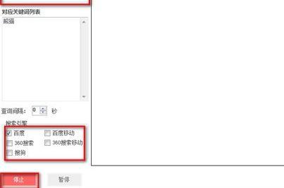 熊猫排名查询助手pc端截图0