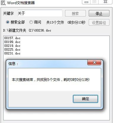 Word文档搜索器截图0