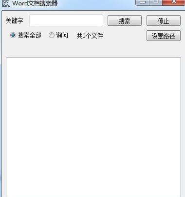 Word文档搜索器截图1