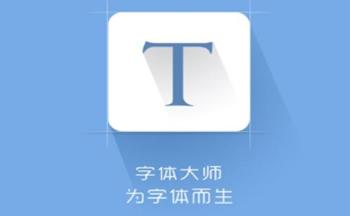手机字体修改器